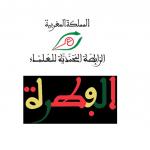 Alftera Center of the Rabita Mohammadia des Ulemas