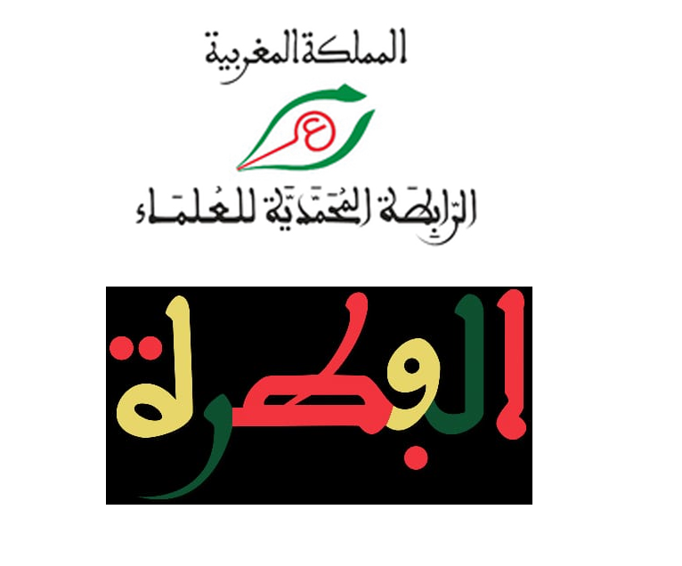 Centre Alftera de la Rabita Mohammedia des Oulémas